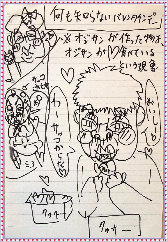 懺悔のバレンタイン 006