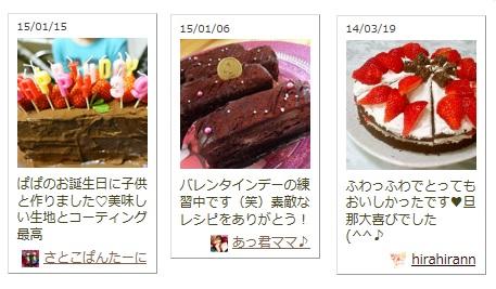 HM生チョコケーキれぽ