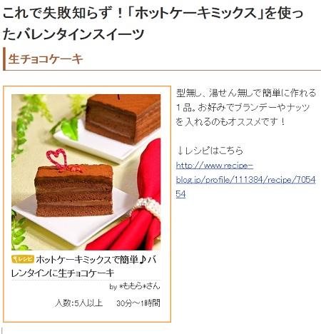くらしのアンテナHM生チョコケーキ