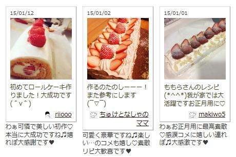 ロールケーキ材料3つレポ
