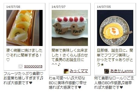 ロールケーキ材料3つれぽ2