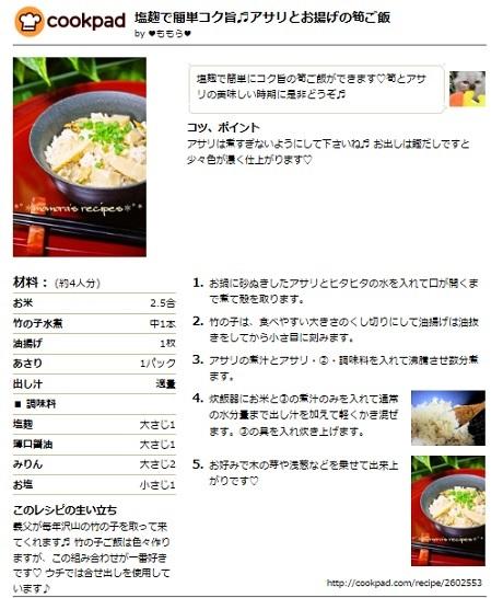 塩麹竹の子ご飯