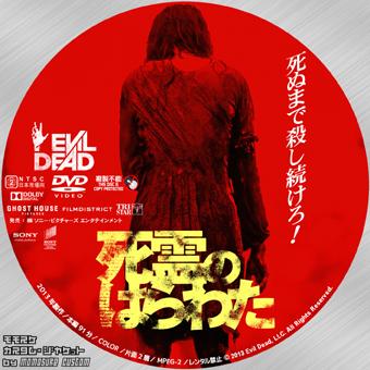 evil_dead_2013_label_small.jpg