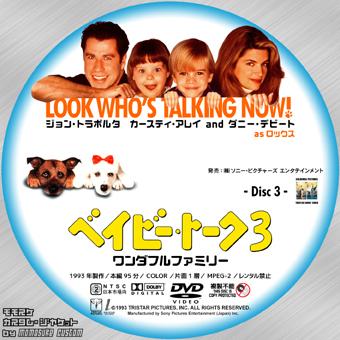 ベイビー・トーク - LOOK WHO'S TALKING - (TRILOGY) | モモスケの部屋