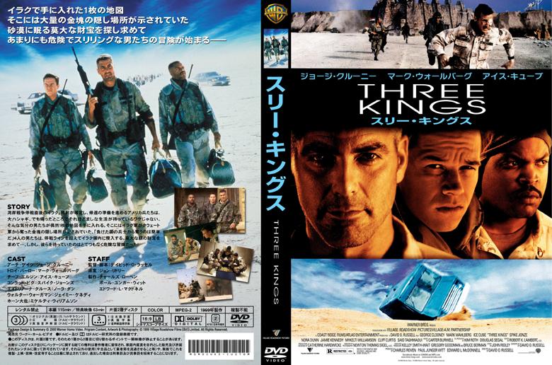 スリー・キングス - THREE KINGS...