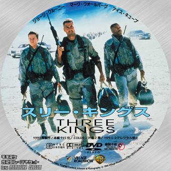 スリー・キングス - THREE KINGS - | モモスケの部屋