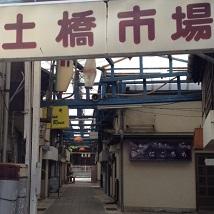 土橋市場。