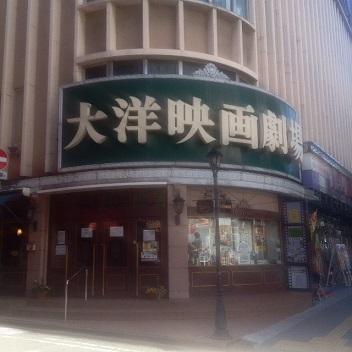 大洋映画劇場。