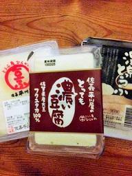 佐嘉平川屋の豆腐。