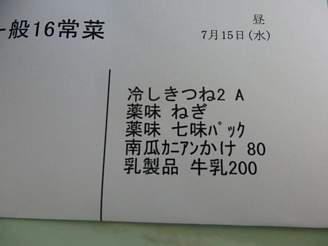 099_20150722151249d1c.jpg
