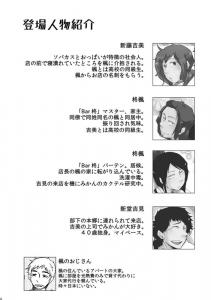 新藤さんち本文2