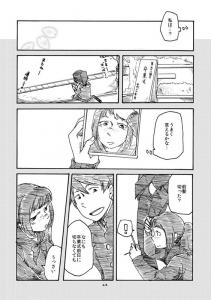 新藤さんち本文3