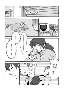 新藤さんち本文4