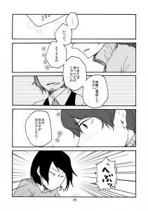 新藤さんち本文5