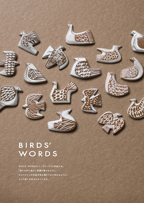 2015_the libretto_birdswords