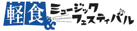 2015_keisyoku_20150501_1.jpg