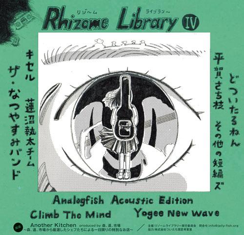 rizobura-flyer2015-2.jpg