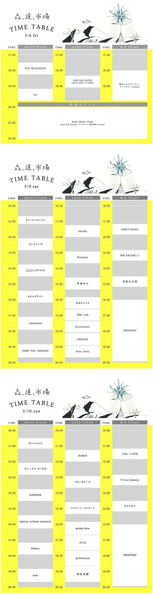 timetable_up.jpg