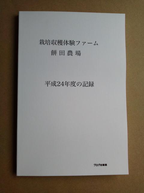 ブログ本表紙