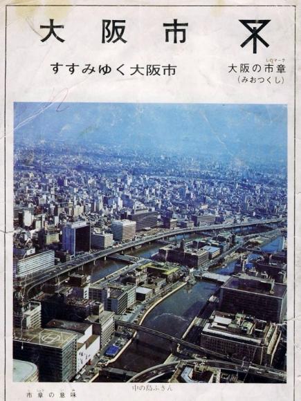 昭和50年頃の大阪市絵地図表紙