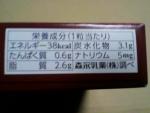 森永乳業「ピノ ノワールショコラ」