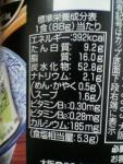エースコック「全国ラーメン店マップ なにわ編 麺や而今監修 醤油鶏そば」