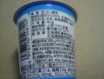 北海道乳業「MARUYAMA ZOO生乳ヨーグルト」