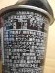北海道乳業「チロル コーヒーヌガープリン」