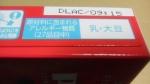 森永乳業「ピノ DARS(ダース)ミルクチョコ」