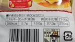 コイケヤ「ポテトチップス コーンポタージュ味」