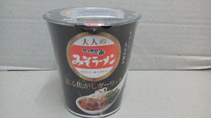 サッポロ一番(サンヨー食品)「大人のみそラーメン 薫る焦がしガーリック タテビッグ」