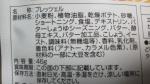 江崎グリコ「超細プリッツ < じゃがバター >