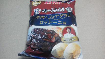 カルビー「ポテトチップス 俺のフレンチ・イタリアン 牛肉とフォアグラのロッシーニ味」