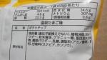 山芳製菓「ポテトチップス 温泉たまご味」