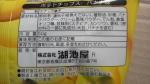 コイケヤ「ポテトチップス バナナ味」