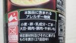 サッポロ一番(サンヨー食品)「大人の塩らーめん 薫るわさび タテビッグ」