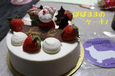 ホールのケーキだよん。