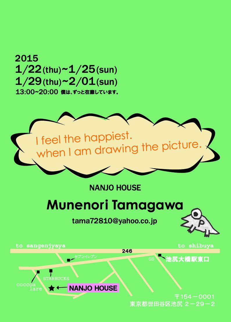 tamagawaura(1).jpg