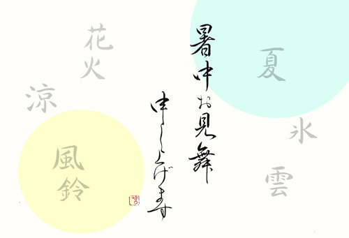 20150717暑中見舞いブログ版