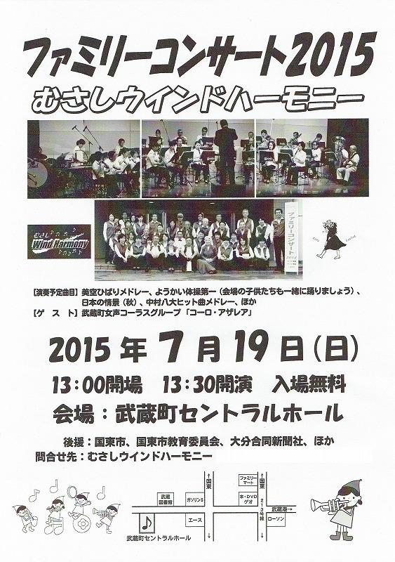 ファミリーコンサート_2015