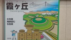五色塚公園