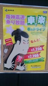 阪神高速ETC乗り放題パス【2015 SPRING】