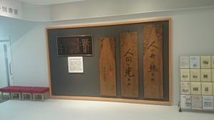 舳松人権歴史館