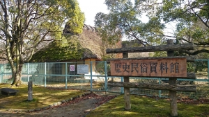 川西市歴史民俗資料館