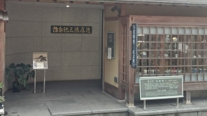 近藤悠三記念館