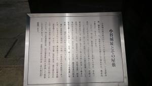 小谷城郷土館