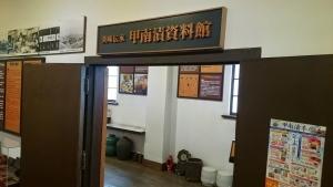 甲南漬資料館