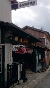 奈良町の資料館