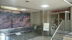 大山崎町歴史資料館