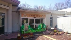 自然観察学習館